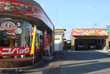 コバック石岡サテライト店