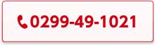電話番号:0299-49-1021